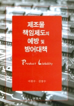 제조물책임 제도의 예방 및 방어대책(반양장)