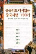 중국인도 다시읽는 중국사람 이야기 초판14쇄