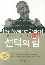 선택의 힘