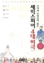 셰익스피어 4대비극 (국어과 선생님이 뽑은)▼/북앤북[1-450034]