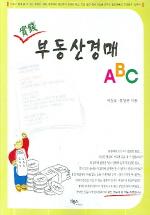 부동산경매 ABC