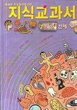 지식교과서(인체)(똑똑한 초등학생을 위한)