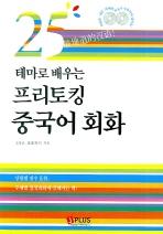 프리토킹 중국어 회화(25테마로 배우는)(CD2장포함)