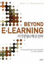 BEYOND E-LEARNING: 지식경영의 핵심전략(양장본 HardCover)
