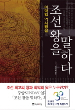 조선 왕을 말하다(30주년 특별도서)