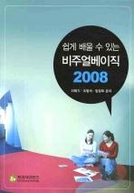 비주얼베이직 2008(쉽게 배울 수 있는)