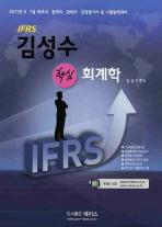 회계학(IFRS)(핵심)(9 7급 세무직 관세직 등 대비)(2011)