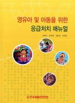 응급처치 매뉴얼(영유아 및 아동을 위한)