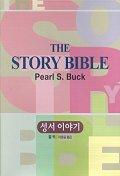 성서 이야기