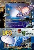 UFO 외계 문명의 메시지들