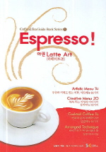 ESPRESSO : 하권 Latte art (라떼아트편)(Coffee & Tea Guide Book Series 1)