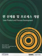 린 신제품 및 프로세스 개발