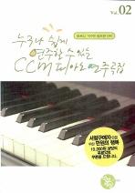 CCM 피아노 연주곡집 VOL. 2(누구나 쉽게 연주할 수 있는)