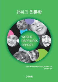 행복의 인문학(UN 세계 행복 보고서)