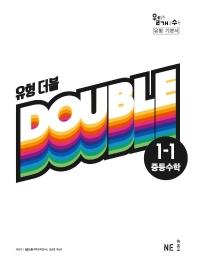 중학 수학 중1-1(2020) ★★교사용★★#