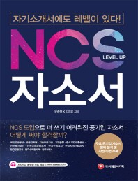 NCS Level Up 자소서