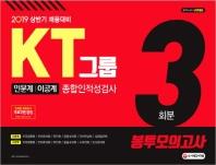 KT그룹 종합인적성검사(인문계.이공계) 봉투모의고사 3회분(2019 상반기)