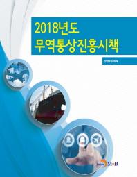 2018년도 무역통상진흥시책