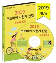 오토바이 자전거 산업 주소록(2019)(CD)