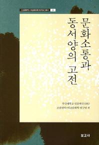 문화소통과 동서양의 고전(고전번역 비교문화학 연구단 총서 3)