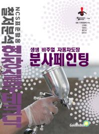 분사페인팅(현장실무테크닉시리즈 4)
