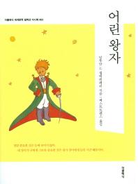 어린 왕자(더클래식 세계문학 컬렉션 미니북 도네이션 3)