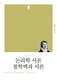 논리학 서론 철학백과 서론(리커버 개정판)(책세상문고 고전의세계)