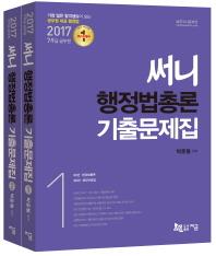 써니 행정법총론 기출문제집 세트(2017)(전2권)