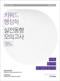 키워드 행정학 실전동형 모의고사(2017)