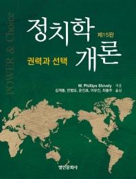 정치학개론: 권력과 선택(15판)