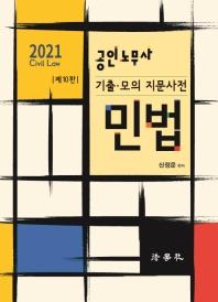 민법 기출 모의 지문사전(공인노무사)(2021)(10판)