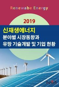 신재생에너지 분야별 시장동향과 유망 기술개발 및 기업 현황(2019)