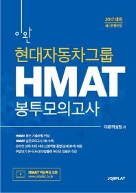현대자동차그룹 HMAT 봉투모의고사(2017)
