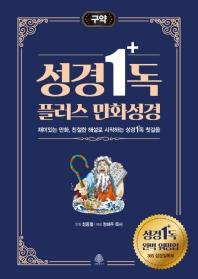 성경일독 플러스 만화 성경: 구약