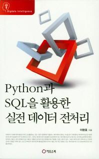 Python과 SQL을 활용한 실전 데이터 전처리