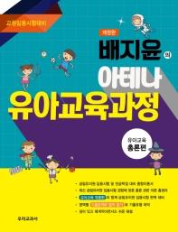배지윤의 아테나 유아교육과정 총론편(개정판)