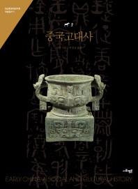 중국고대사(한강문화재연구원 학술총서 5)