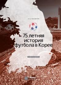 75-летняя история футбола в Корее
