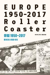 유럽 1950-2017: 롤러코스터를 타다