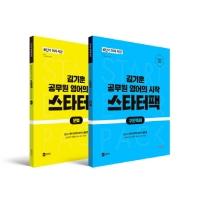 김기훈 공무원 영어의 시작 스타터팩 세트(2021)(전2권)