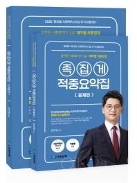 김진원 사회복지사 1급 테마별 최종점검 족집게 적중요약집(2020)(전2권)