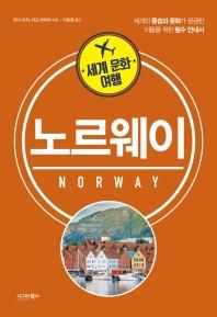 세계 문화 여행: 노르웨이
