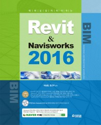Revit & Navisworks(2016)(예제로 쉽게 따라하는)(CD1장포함)