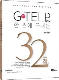 G-TELP 32점(한권에 끝내는)