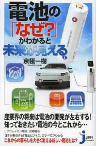電池の「なぜ?」がわかると未來が見える