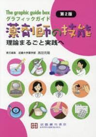 グラフィックガイド藥劑師の技能 理論まるごと實踐へ THE GRAPHIC GUIDE BOX