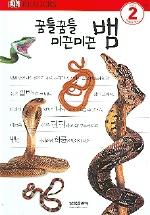 꿈틀꿈틀 미끈미끈 뱀(DK 리더스 2단계 09)