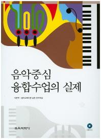 음악중심 융합수업의 실제(CD1장포함)