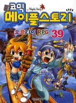 메이플 스토리 오프라인 RPG. 39