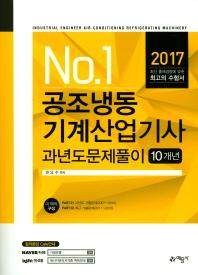 공조냉동기계산업기사 과년도문제풀이(10개년)(2017)(No. 1)(개정판 8판)